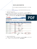 Online Guide Chinese.pdf