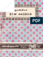 Agathiyar rana vaithiyam அகஸ்தியர் ரண வைத்தியம்