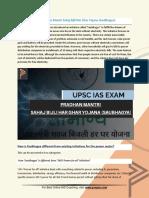 Current Affairs for IAS Exam (UPSC Civil Services) | pradhan mantri sahaj bijli har ghar yojana (saubhagya) | Best Online IAS Coaching by Prepze