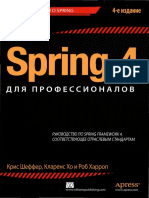 Шефер К., Хо К., Харроп Р. - Spring 4 Для Профессионалов - 2015