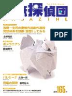Tanteidan Magazine 165