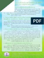 ประหยัดพลังงาน.pdf
