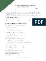 4.2014 2015第2学期初2年级数学期末考试题答案 朝阳