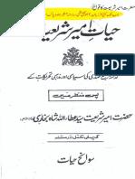 52233745-hayat-e-ameer-Shariat-by-janbaz-mirzaحیات-امیر-شریعت-از-جانباز-مرزا.pdf