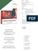 eBook Ethics22