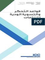 ICC - 2012_Arbitration_and_ADR_Rules_ARABIC.pdf