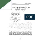 29-دور-سياسة-التسعير-في-تسويق-الخدمات-السياحية (1)