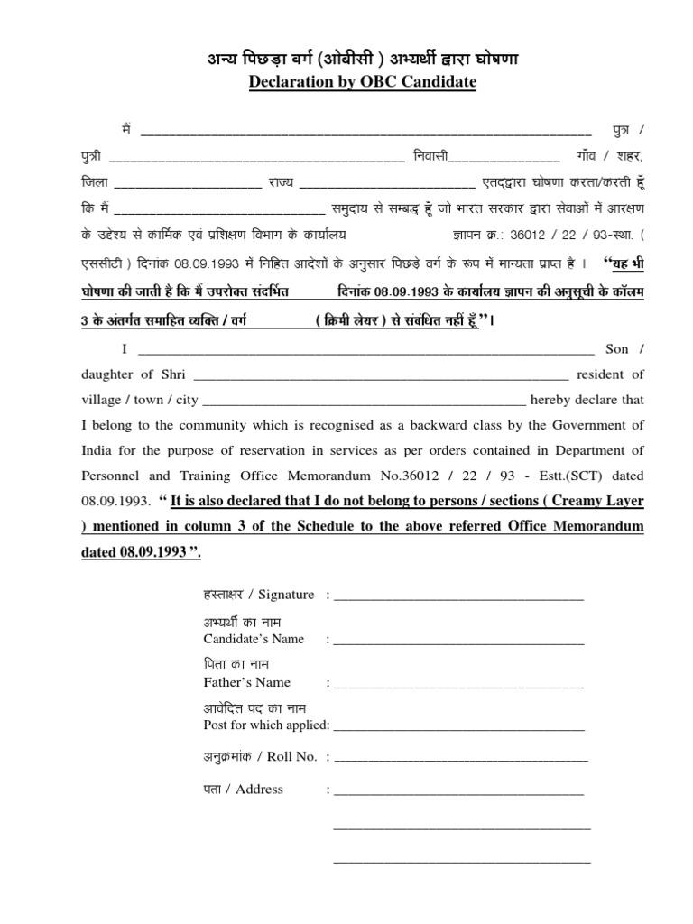 Obc declaration format hindi altavistaventures Image collections
