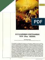 μυκονιατης - ηελληνική ζωγραφική του 19ου αιώνα.pdf