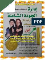 إدارة الجودة الشاملة (2)