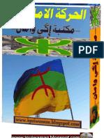 الحركة الامازيغية بالمغرب