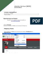 Proxy Guide