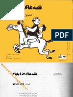 Vater Und Sohn Farsi Book 01%5bwww.pastou.blogsky.com%5d