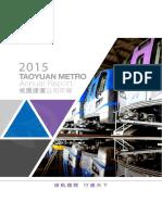 Taoyuan Metro Annual Report.pdf