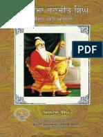 ਮਹਾਰਾਜਾ ਰਣਜੀਤ ਸਿੰਘ  - ਜੀਵਨ  ਅਤੇ ਘਾਲਣਾ
