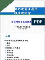 外語網站自我檢核機制