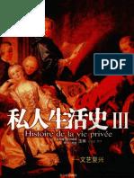 私人生活史Ⅲ·文艺复兴