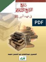 islamy.pdf