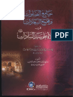 jame3salawate.pdf