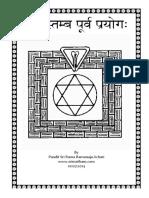 Apastamab Purva Prayoga Snskrt