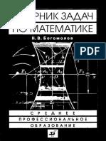 Богомолов Н.В.-Сборник задач по математике otro.pdf