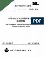 小型水电站建设项目建议书编制规程SL356-2006