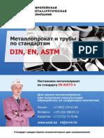 BS EN 00573-4-2004