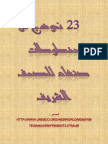 نموذج من مخطوطات صنعاء.pdf