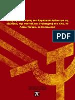 skepeseis-ergatikos-agonas.pdf