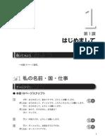 Dekiru no nihongo CD 1 - text