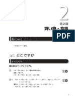 Dekiru Nihongo CD 1 - 2