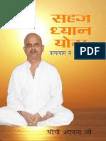 Saha j Dhyan Yog