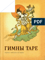 Гимны Таре - 2009.pdf