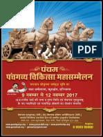 Invitation- Kurukshetra Panchgavya Chikitsa Seminar