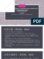 6k. 语文教学中的应用与管理 主题联系概述 1 小时