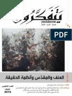 Yatafakkaroun Issue5 Webite Color