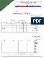 devoir    + corrigé physique 2e  trimestre  TCST 2015.pdf
