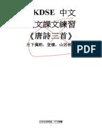 HKDSE_CHI_唐詩三首(筆記,試題) 拷貝