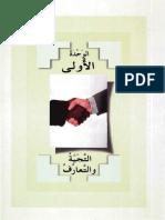 Arabiyyah Bayna Yadayk Book 1
