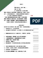 襯托練習.pdf