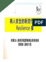 1.病人安全的新流行語-復原力(講義)_廖熏香