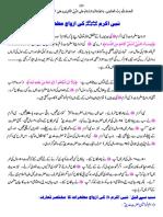 Nabi Akram S-A-w Ki Azwaj Mutahirat