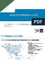 2 ADBの官民連携事業への支援プレゼン資料.pdf