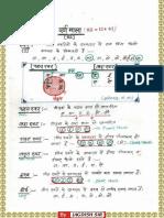 सामान्य-हिंदी.pdf