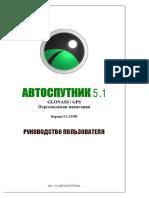 Autosputnik5_ManualRus.pdf