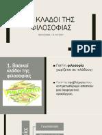 3.Κλάδοι της φιλοσοφίας και επιστήμες-1&2