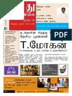 Tamil Tabloid