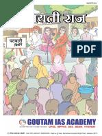 पंचायती-राज-सम्पूर्ण - पटवारी विशेष(1).pdf