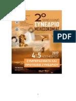 Συμπεράσματα Και Προτάσεις Συνεδρίου Ιωαννίνων 20-11-2017 A