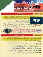 clic2ap_islamic.pdf